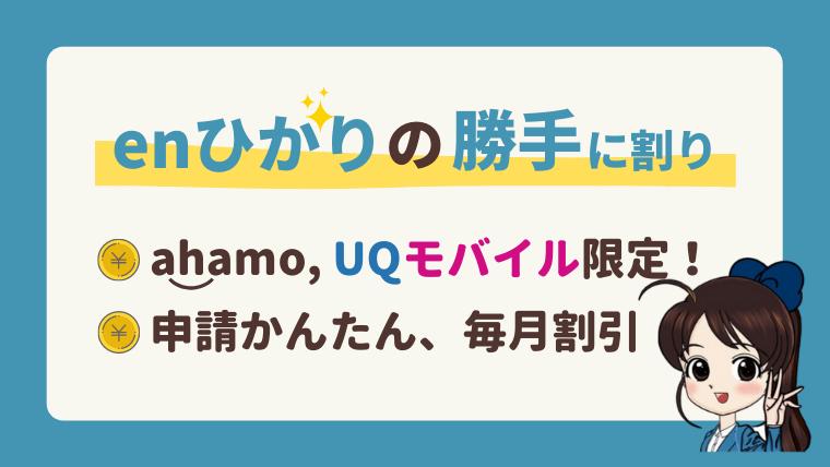 enひかりの勝手に割りは、ahamo、UQモバイル限定。申請かんたん、毎月割引