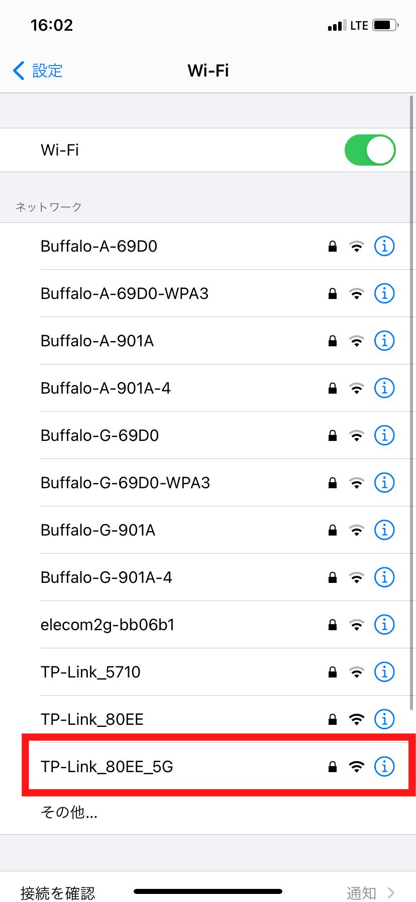 Wi-Fiルーターの受信設定の仕方