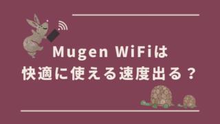 Mugen WiFiは快適に使える速度出る?