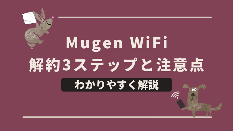 Mugen WiFi解約3ステップと注意点