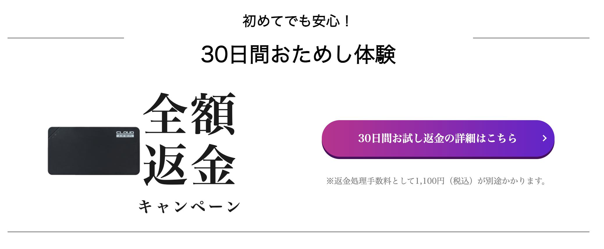 Mugen WiFi30日間おためし体験