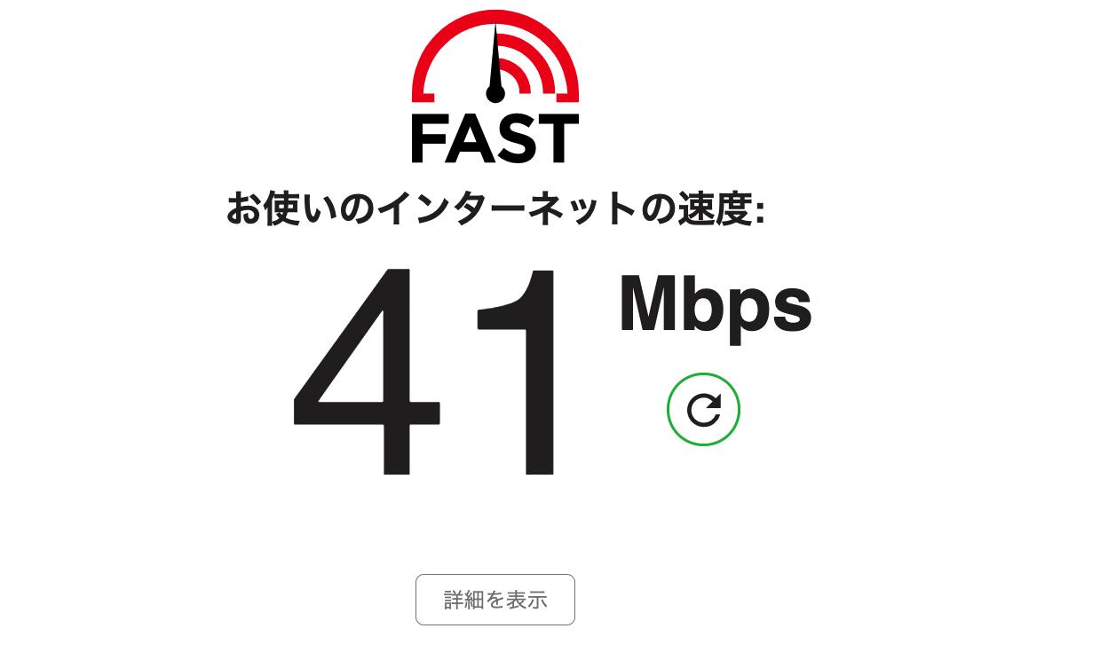 Fast.comで通信速度を計測する
