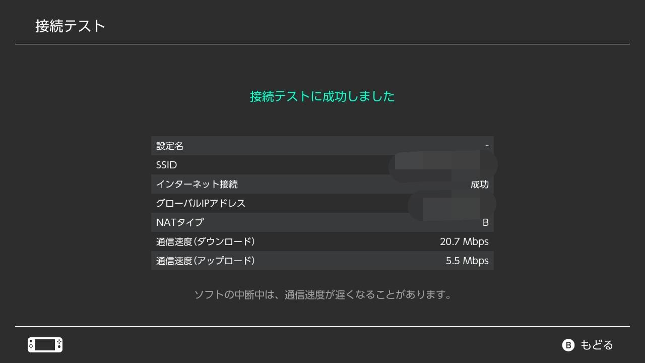Nintendo Switchで通信速度を計測する