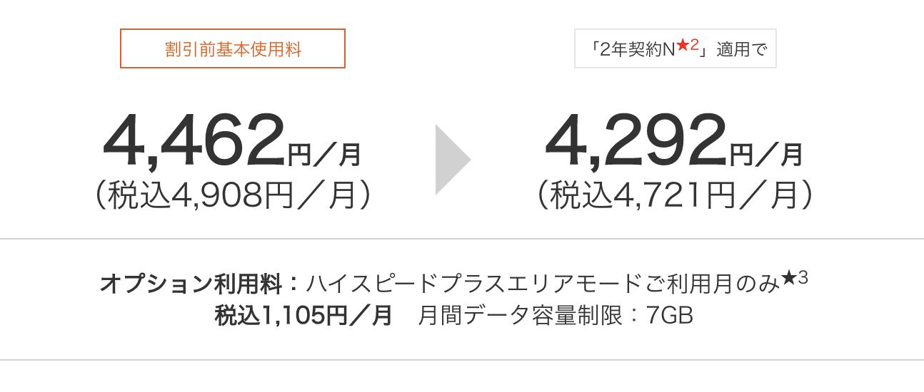 auひかり ポケットWi-Fi プラン